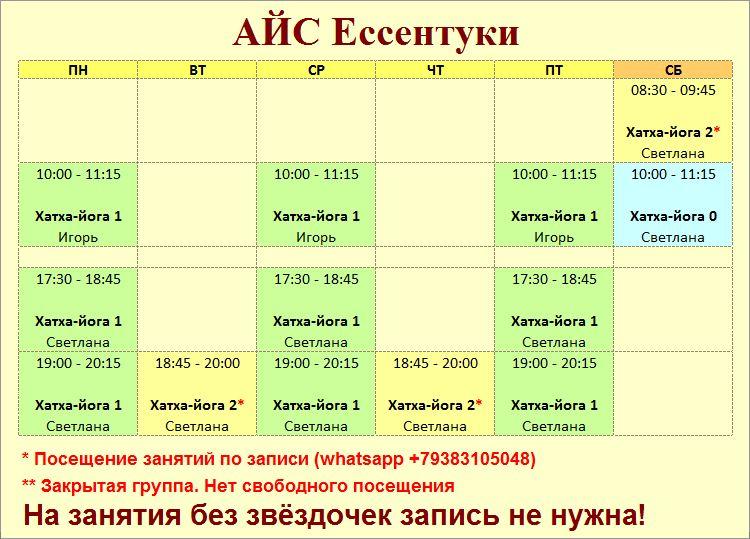 Расписание АЙСЕ