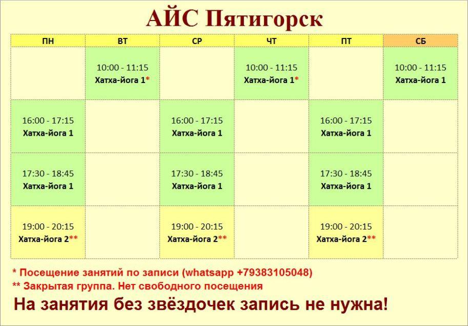 Расписание АЙСП